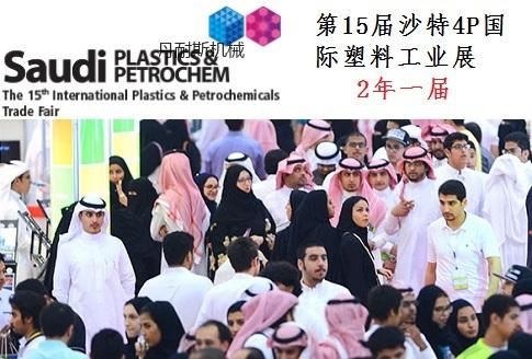 title='2018年沙特国际塑胶印刷包装化工博览会'