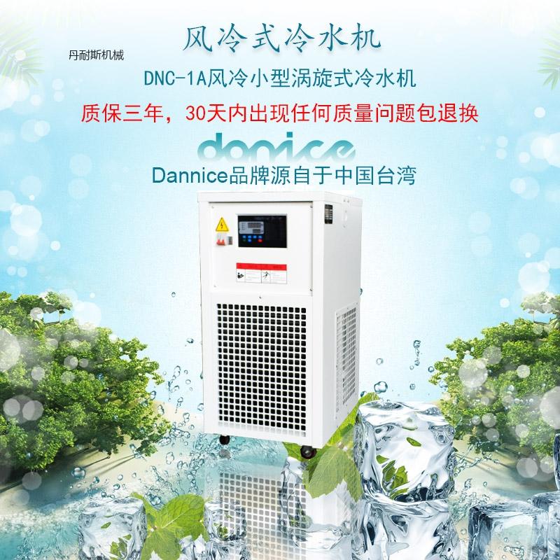 title='小型冷水机,风冷冷水机,工业冷水机'