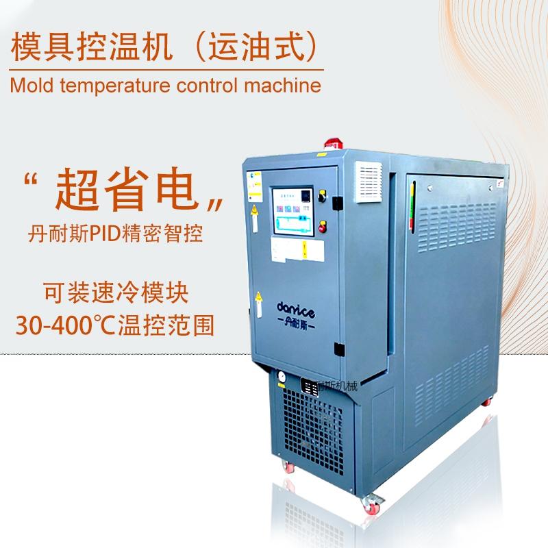 厂家直销模温机,3年质保连续运行4350小时无故障